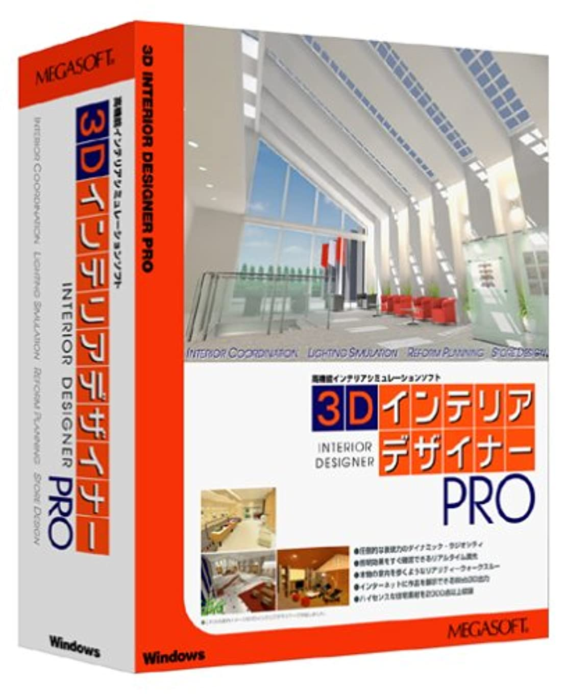 債務者ブレンドストリーム3Dインテリアデザイナー Pro
