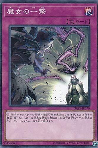 遊戯王 SAST-JP079 魔女の一撃 (日本語版 ノーマル) SAVAGE STRIKE サベージ・ストライク