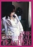 誘惑女教師 THE REAL TEACHER 藍山みなみ (誘惑女教師シリーズ)