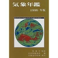 気象年鑑〈1996年版〉