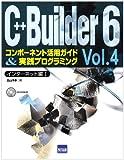 C++Builder6―コンポーネント活用ガイド&実践プログラミング〈Vol.4〉インターネット編(1)