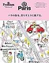 & Premium特別編集 パリの街を、暮らすように旅する。 (マガジンハウスムック)