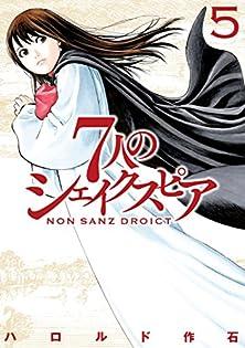 [ハロルド作石] 7人のシェイクスピア NON SANZ DROICT 第01-05巻