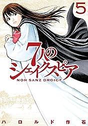 7人のシェイクスピア NON SANZ DROICT(5) (ヤングマガジンコミックス)
