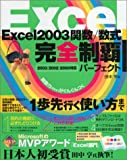 Excel2003完全制覇 関数・数式