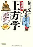 増補版 上方学 おいでやす、日本の美と文化の宝庫 (朝日文庫)