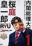 内閣総理大臣桜庭皇一郎 / RYU のシリーズ情報を見る