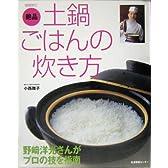 絶品土鍋ごはんの炊き方―野崎洋光さんがプロの技を指南