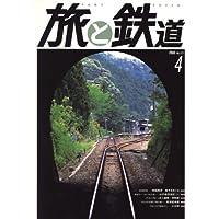 旅と鉄道 2008年 04月号 [雑誌]