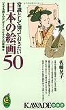 常識として知っておきたい日本の絵画50 ― 「なぜ名画なのか」がよくわかる大人の教養本 (KAWADE夢新書)