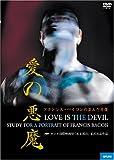 愛の悪魔(トールサイズ廉価版)[DVD]