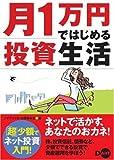 月1万円ではじめる投資生活 ―「超」少額でネット投資入門!