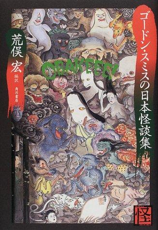 ゴードン・スミスの日本怪談集 (怪BOOKS)