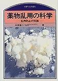 薬物乱用の科学―乱用防止の知識 (のぎへんのほん)