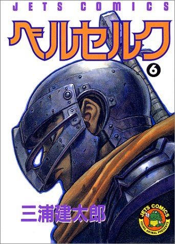 ベルセルク (6) (Jets comics (523))の詳細を見る