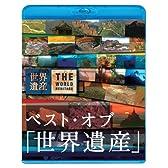 ベスト・オブ「世界遺産」10周年スペシャル [Blu-ray]