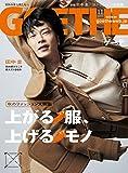 GOETHE(ゲーテ) 2019年 11 月号 [雑誌] 画像