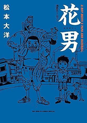花男 満塁ホームラン (ビッグコミックススペシャル)