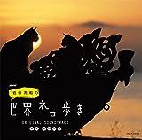 日本コロムビア その他 NHK 「岩合光昭の世界ネコ歩き」 ORIGINAL SOUNDTRACKの画像