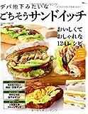 デパ地下みたいな ごちそうサンドイッチ (TJMOOK)