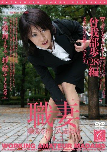 職業を持つ人妻たち VOL.5 曾我部歩(28)編~ウェディングプランナー~ [DVD]