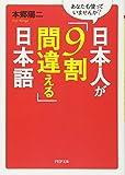 日本人が「9割間違える」日本語 (PHP文庫)