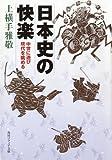 日本史の快楽 中世に遊び現代を眺める (角川ソフィア文庫)