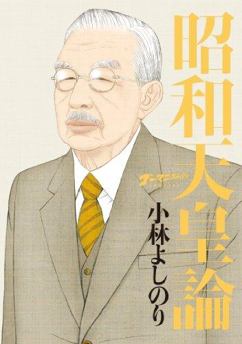 ゴーマニズム宣言SPECIAL 昭和天皇論 (幻冬舎単行本)