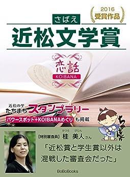 [近松の里づくり事業推進会議]のさばえ近松文学賞2016~恋話(KOIBANA)~ (BoBoBooks)