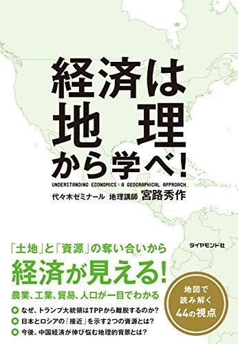 経済は地理から学べ!の書影