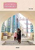 はじめて旅するウズベキスタン