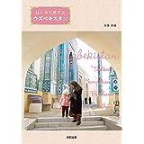 51TWgf69QcL. SS160  - 【ウズベキスタン】弾丸一人旅にも女子旅にも!ゆるく楽しむシルクロードの観光地、ウズベキスタンが魅力的な6つの理由