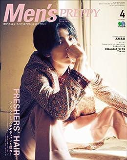 [雑誌] Men's PREPPY (メンズプレッピー) 2019年04月号