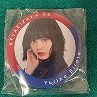 缶バッジ 缶バッチ 平手友梨奈 不協和音衣装 欅坂46 欅坂