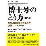 博士号のとり方[第6版]―学生と指導教員のための実践ハンドブック―