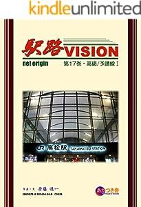 駅路VISION 17巻 表紙画像