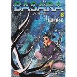 BASARA (8) (小学館文庫 たB 28)