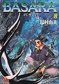 BASARA (8) (小学館文庫)