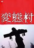 変態村[DVD]