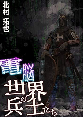 電脳世界の兵士たち: 異世界ダークファンタジー