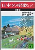 日本の唱歌(上) 明治篇 (講談社文庫)