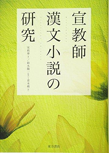 宣教師漢文小説の研究