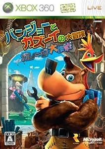 バンジョーとカズーイの大冒険:ガレージ大作戦(初回限定版:「ダウンロードコード」&「オリジナル設計図ポスター」同梱) - Xbox360