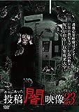 本当にあった 投稿 闇映像23(マジカル特別セルリリース)[DVD]