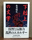下剋上の文学 (ちくま学芸文庫)