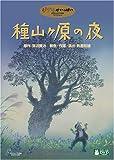 種山ヶ原の夜[DVD]