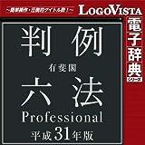有斐閣判例六法 Professional 平成31年版 for Win|ダウンロード版