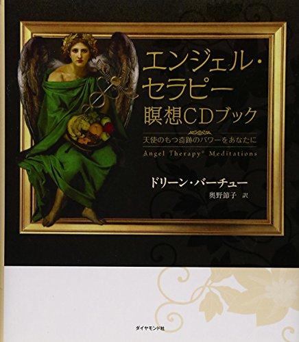 エンジェル・セラピー瞑想CDブック―天使のもつ奇跡のパワーをあなたにの詳細を見る