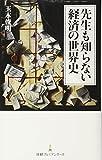 先生も知らない経済の世界史 (日経プレミアシリーズ)