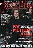 jazzLife ( ジャズライフ ) 2010年 02月号 [雑誌]